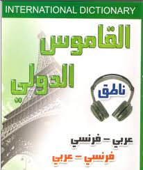 طلب قاموس عربي فرنسي