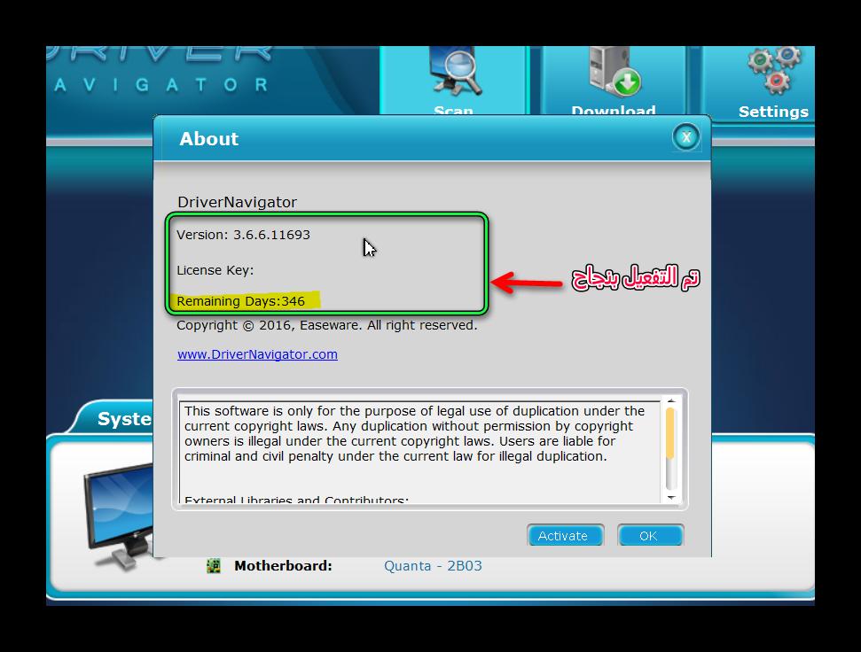 أقوى برنامج تحديث استرجاع التعريفات.Driver Navigator 3.6.6.11693  Get بوابة 2016 184383008.png
