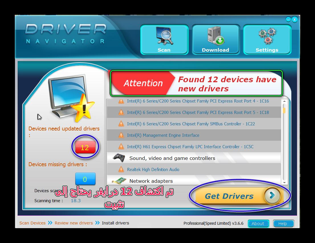 أقوى برنامج تحديث استرجاع التعريفات.Driver Navigator 3.6.6.11693  Get بوابة 2016 419914263.png