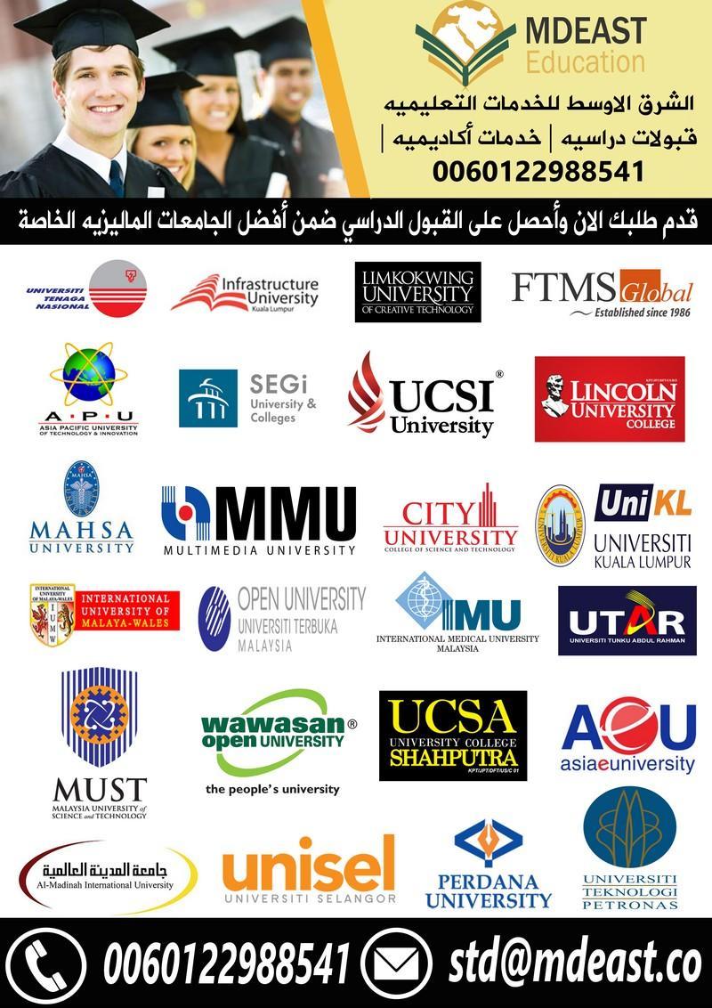 للراغبين بإستحصال قبولات دراسيه ماليزيا