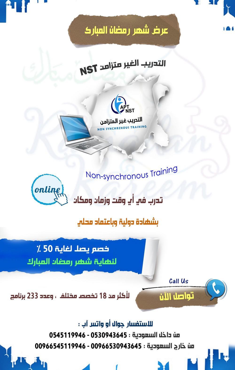 رمضان المبارك التدريب الغير متزامن 390248128.jpg