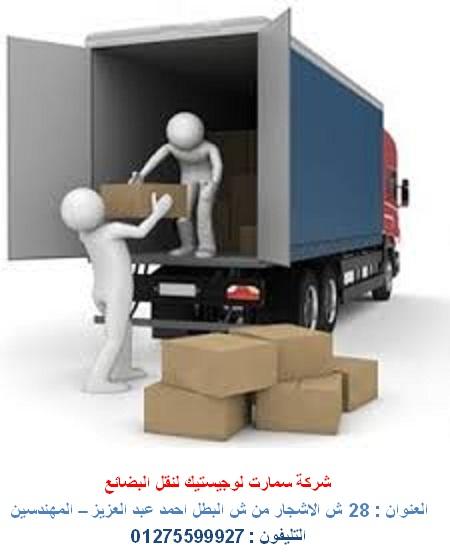 المناولة والنقل بضائع شركة سمارت 248627359.jpg
