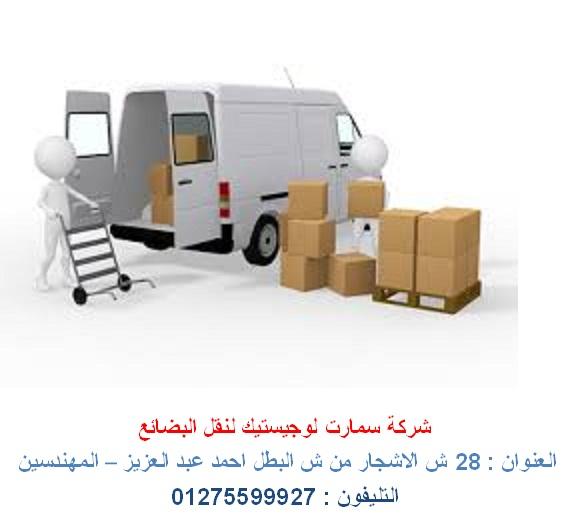 توصيل بضائع بضائع المصانع شركة 686962678.jpg