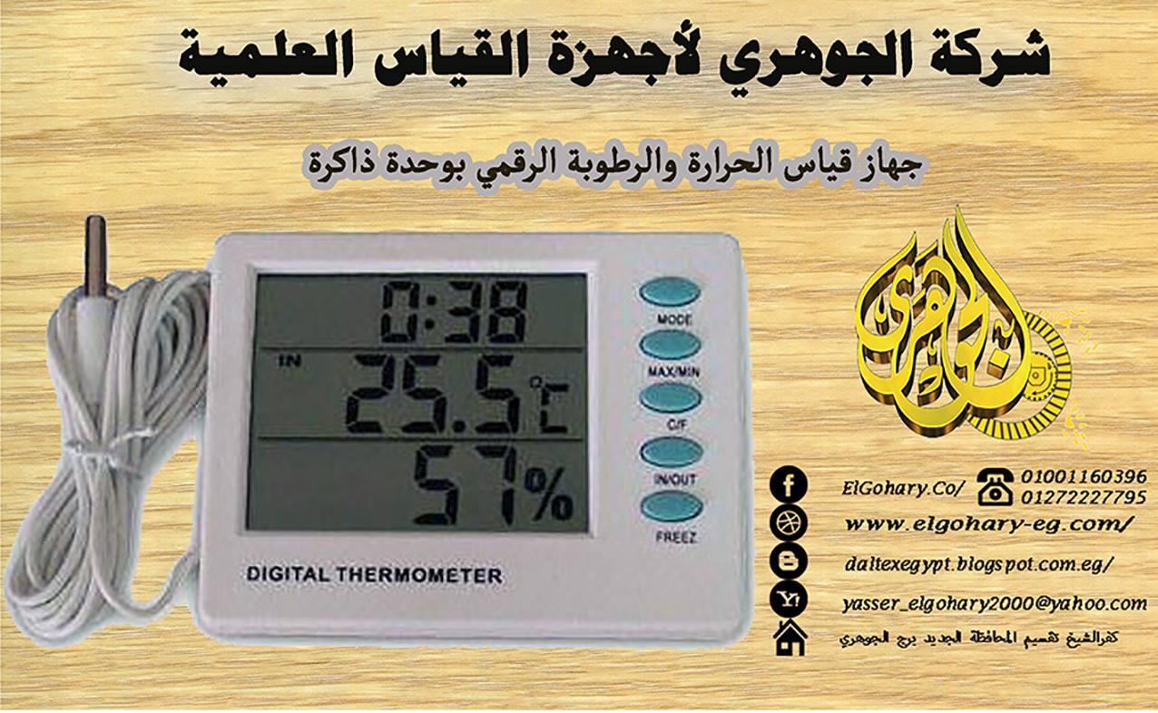 جهاز قياس الحرارة والرطوبة الرقمي 852800253.jpg