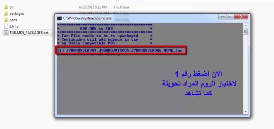 داونجريد سامسونج sgh-i747m من 4.4.2 الى 4.1.1