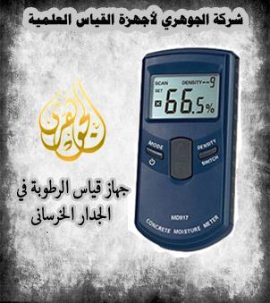 جهاز قياس الرطوبة الجدار الخرسانى 439469990.jpg