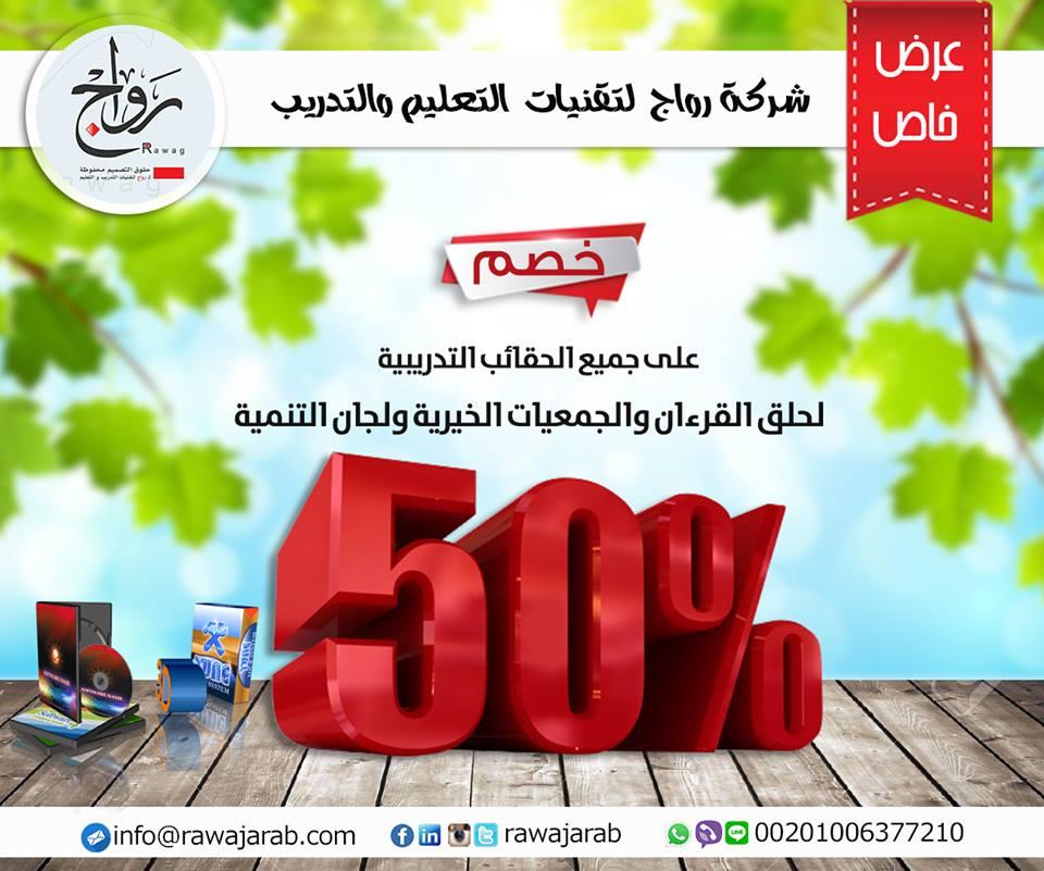 خصم 50% على جميع الحقائب التدريبية لحلق القرءان والجمعيات الخيرية ولجان التنمية