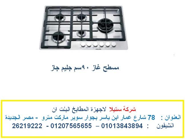 مسطحات كهرباء شركة ستيلا للمطابخ