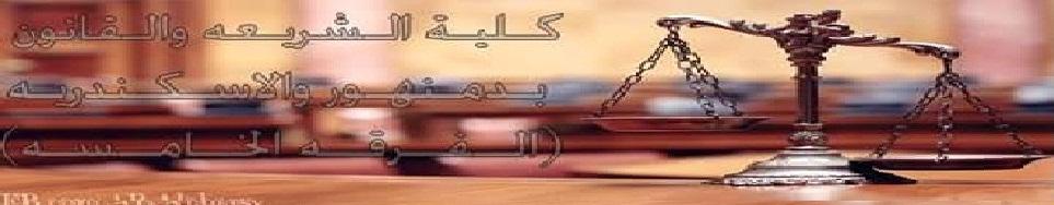 كلية الشريعة والقانون بدمنهور والاسكندرية♡