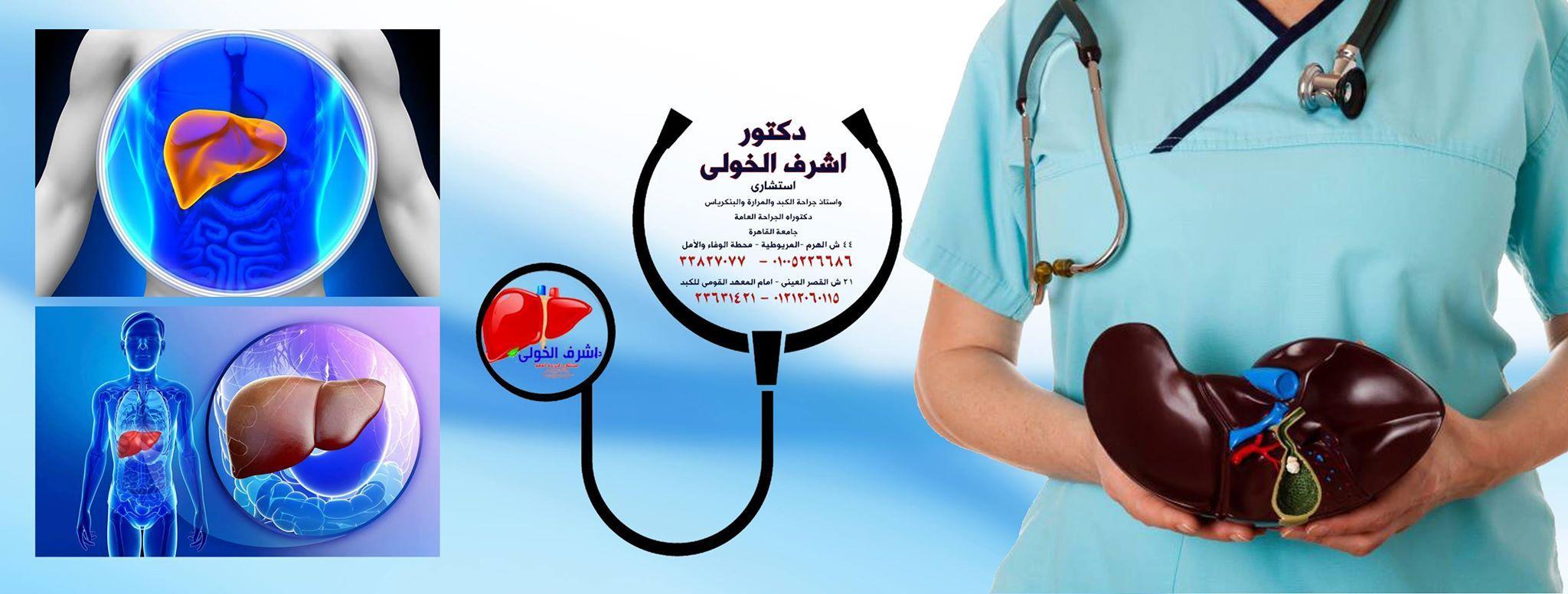 الدكتور اشرف الخولى استشارى امراض