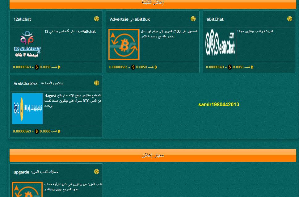 ebitbux موقع عربي جزائري للضغط 179889411.png