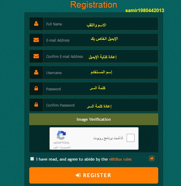 ebitbux موقع عربي جزائري للضغط 265129628.png
