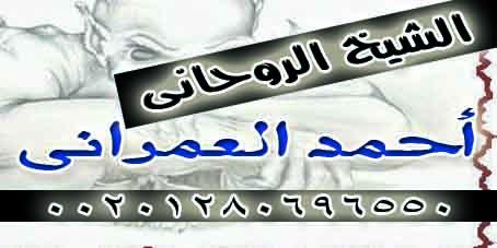 روحاني صادق مجرب 00201280696550