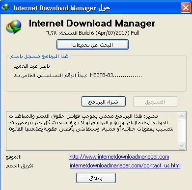 Internet Download Manager 6.28 Build Final 2018,2017 443465273.png