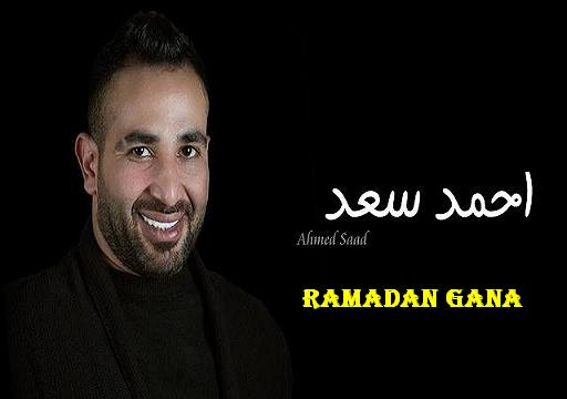 ريمكس اغنية احمد رمضان جانا2017