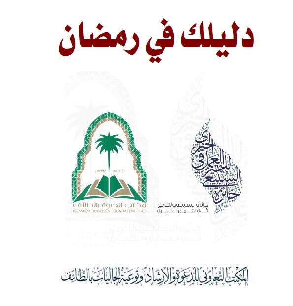 كتاب دليلك فى رمضان بمساحه 1 ميجا 747949896