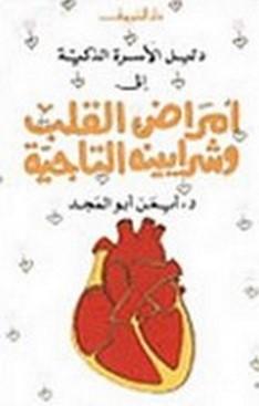 كتاب دليل الأسره الذكية إلى أمراض القلب وشرايينه التاجية 352945897
