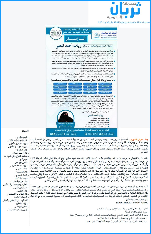 صحيفة ثربان المعبي مؤسس أكاديمية