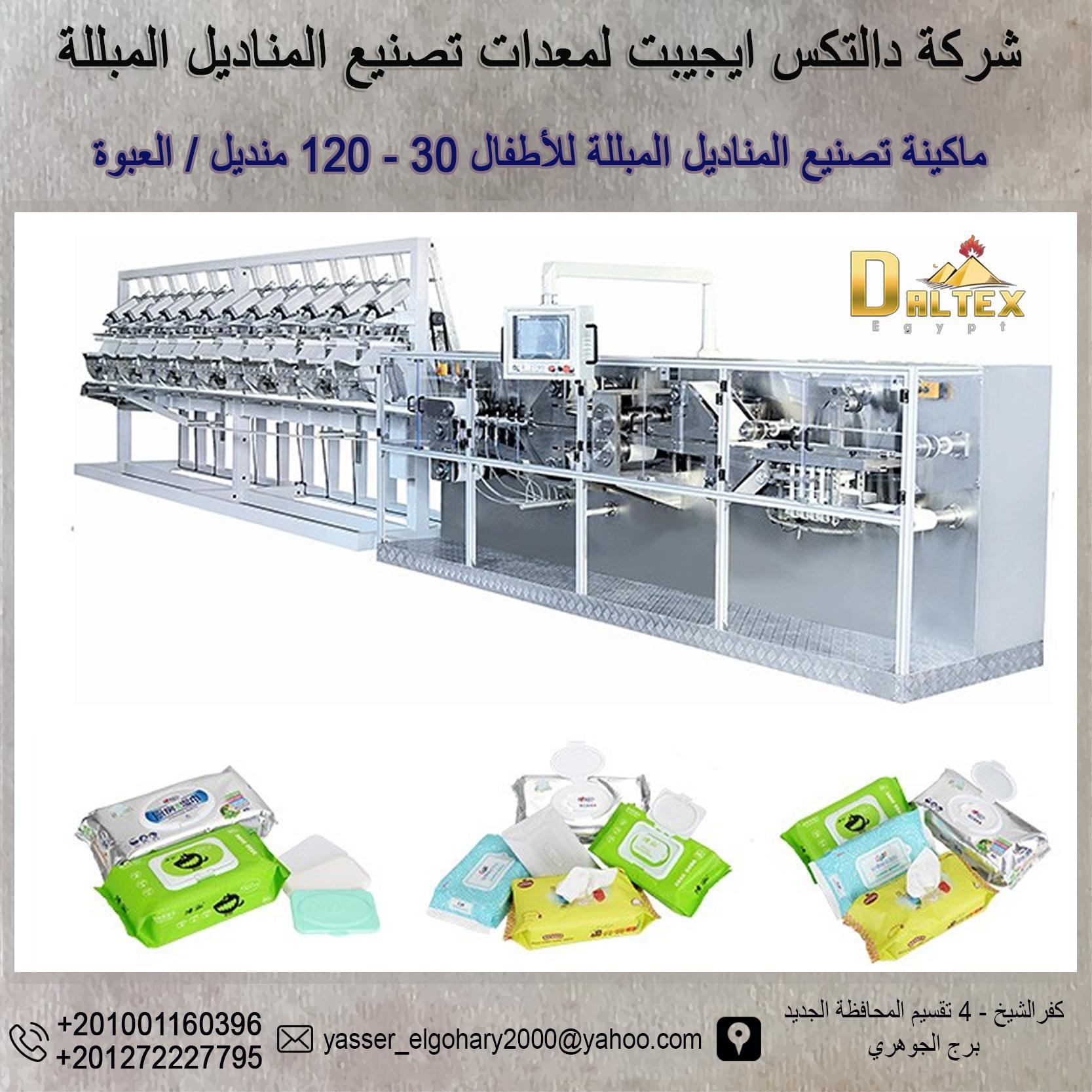 ماكينة تصنيع المناديل المبلله 30-120