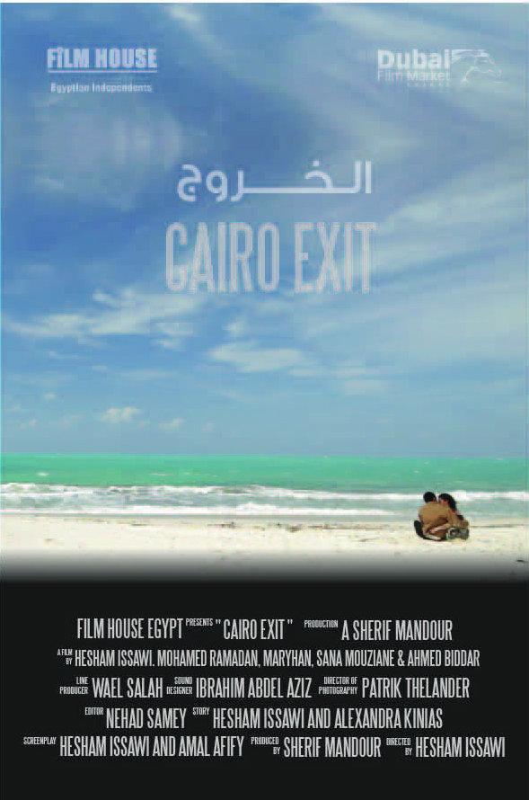 الخروج (الخروج من القاهرة)