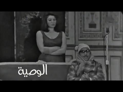 المسرحية النادرة - الوصية تحميل تورنت 2 arabp2p.com