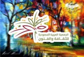 جمعية الثقافة والفنون تقيم  فعاليات المعرض التشكيلي النسائي سكتش آرت 1 بالطائف