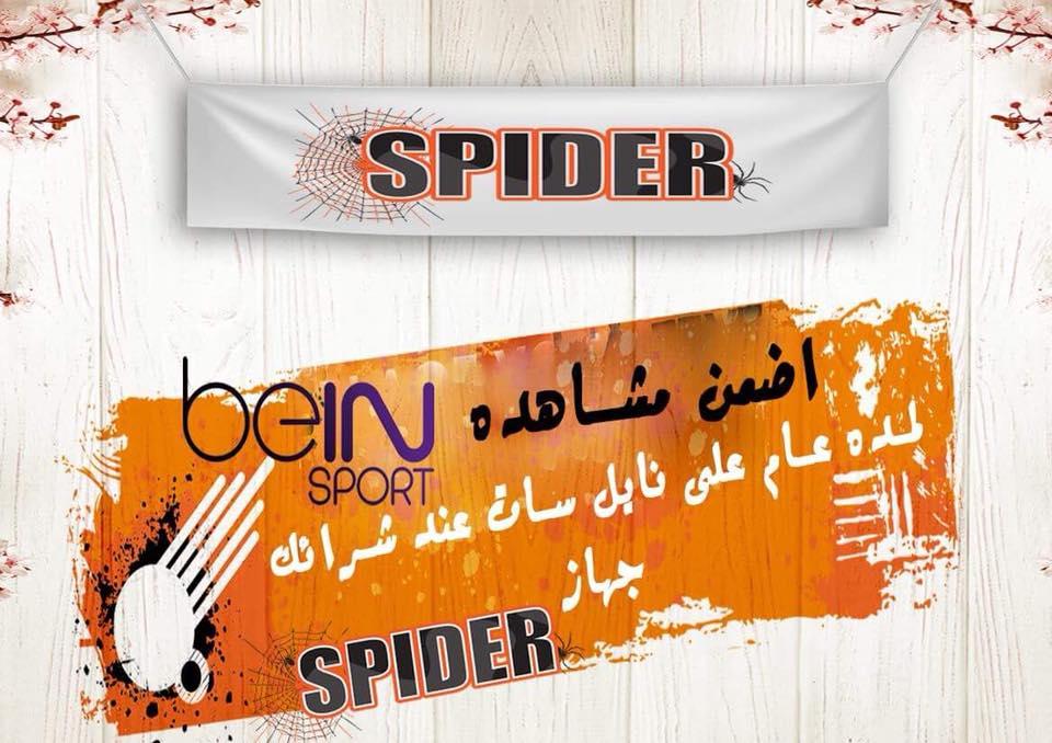 جهاز Spider t888 ultra super