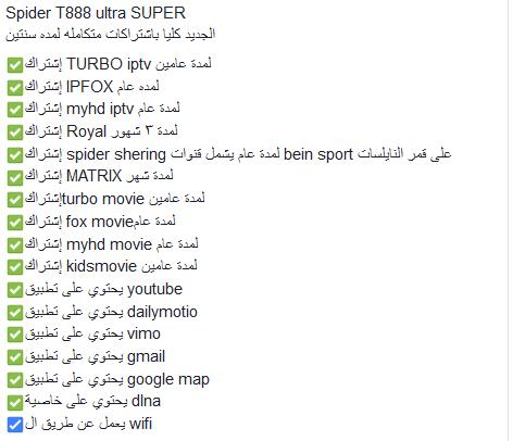 الأشتراكات اجهزة سبايدر t888