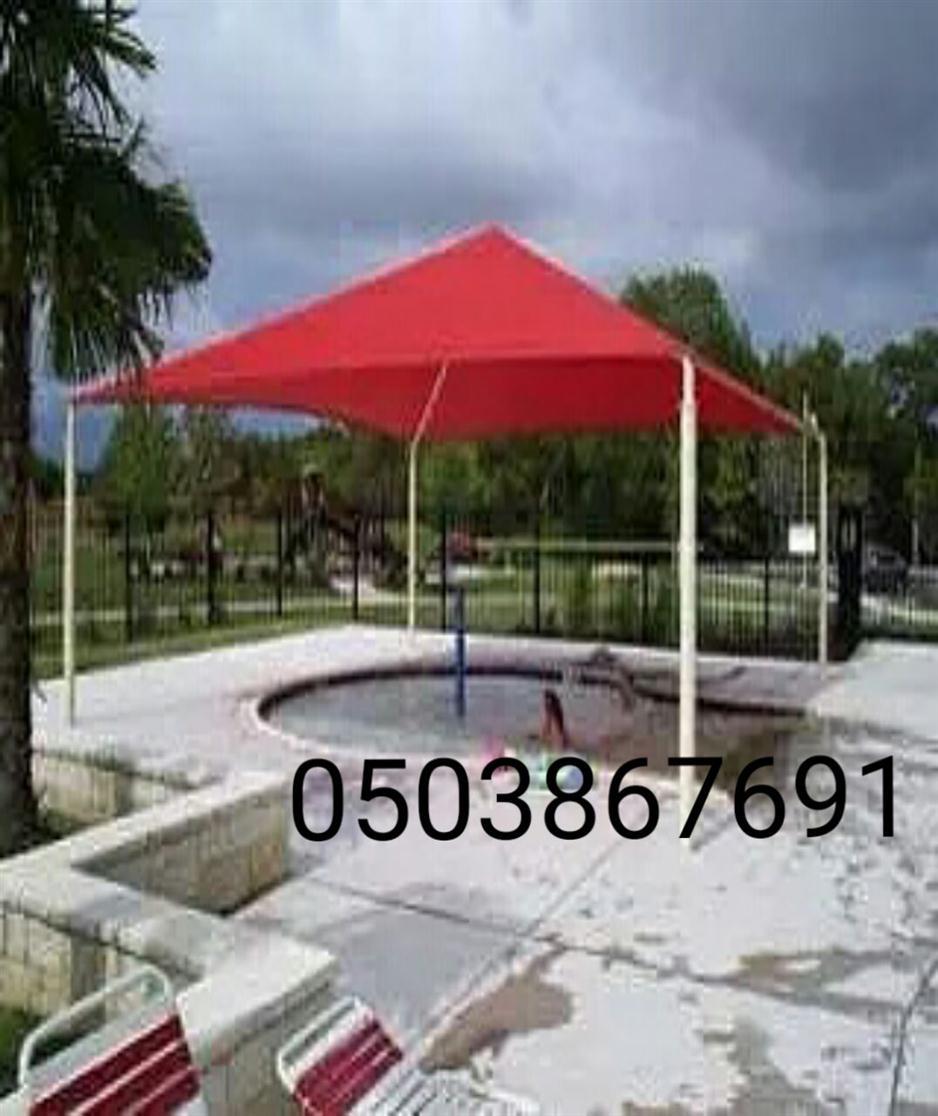 مظلات,هناجر,بيوت سواتر,0503867691