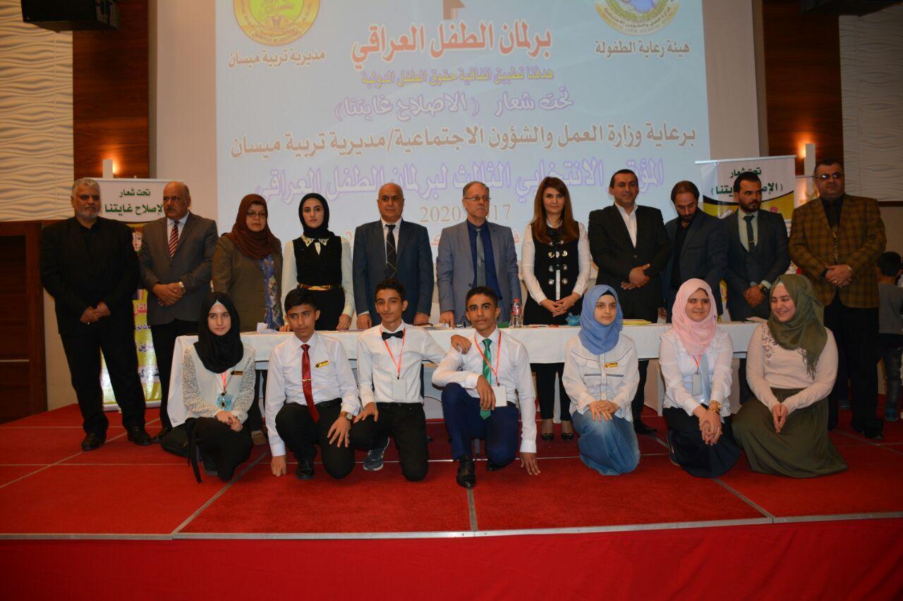 نتائج انتخابات برلمان الطفل العراقي