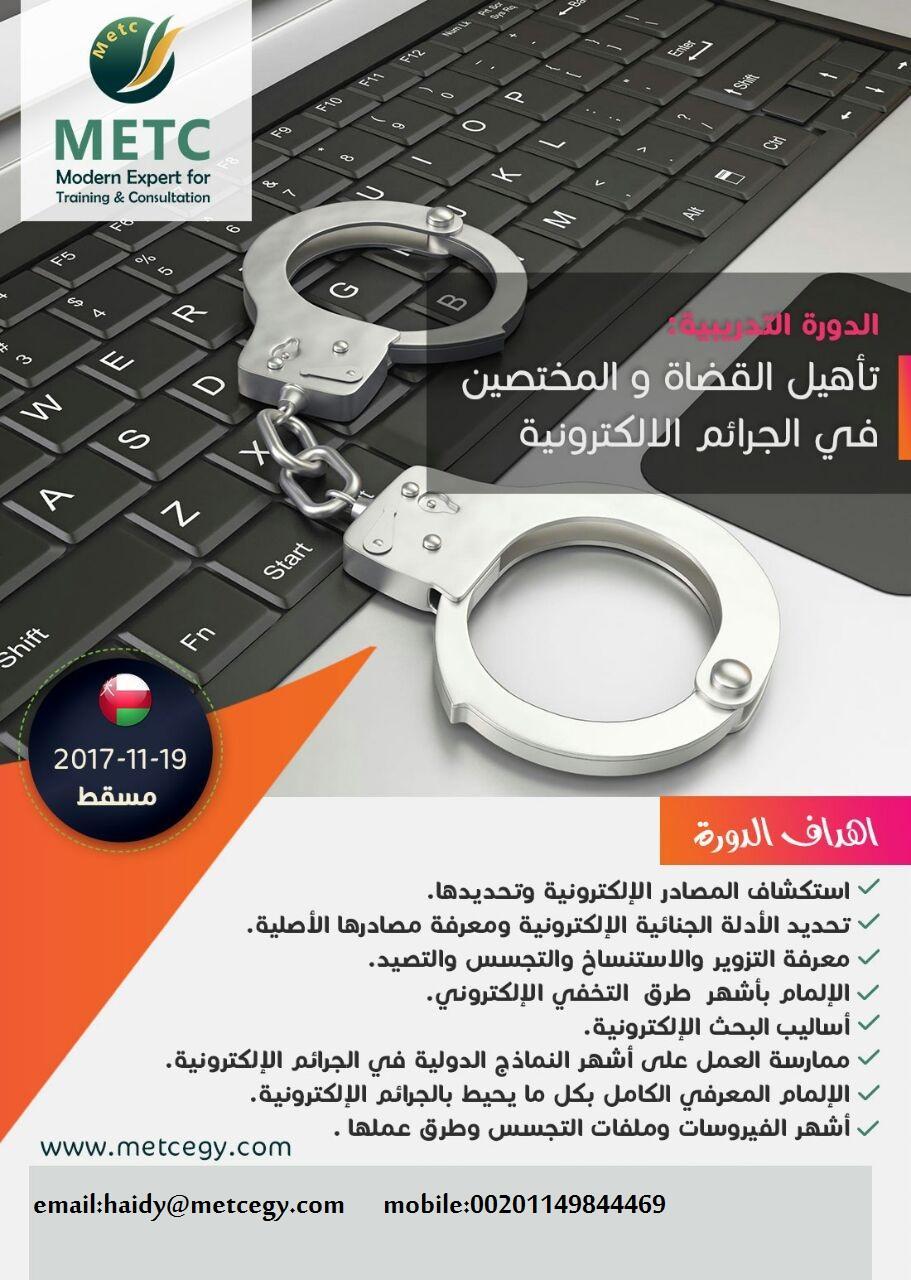 تأهيل القضاة والمختصين الجرائم الإلكترونية00201149844469