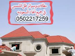 ظل الشمس الرياض وابها وجميع انحاء المملكة بارقى التصاميم 680221119.jpg