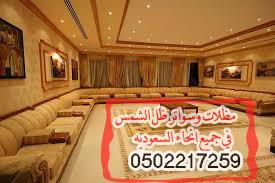 ظل الشمس الرياض وابها وجميع انحاء المملكة بارقى التصاميم 257709176.jpg
