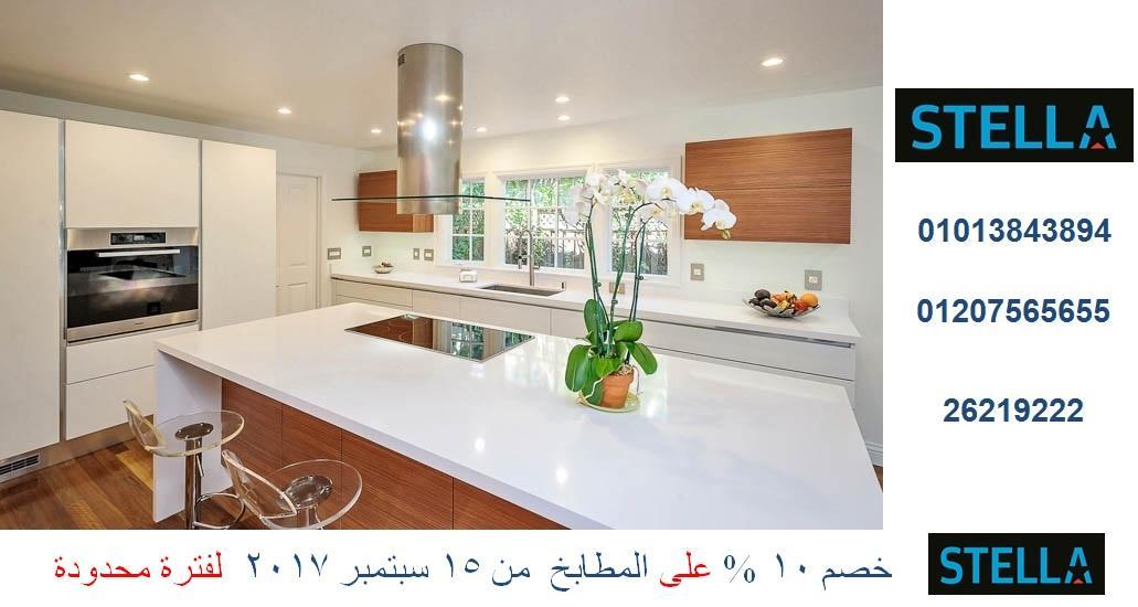 سعر مطبخ اكريليك ( خصم 10 %  لفترة محدودة . للاتصال  01110060597 ) 244115146