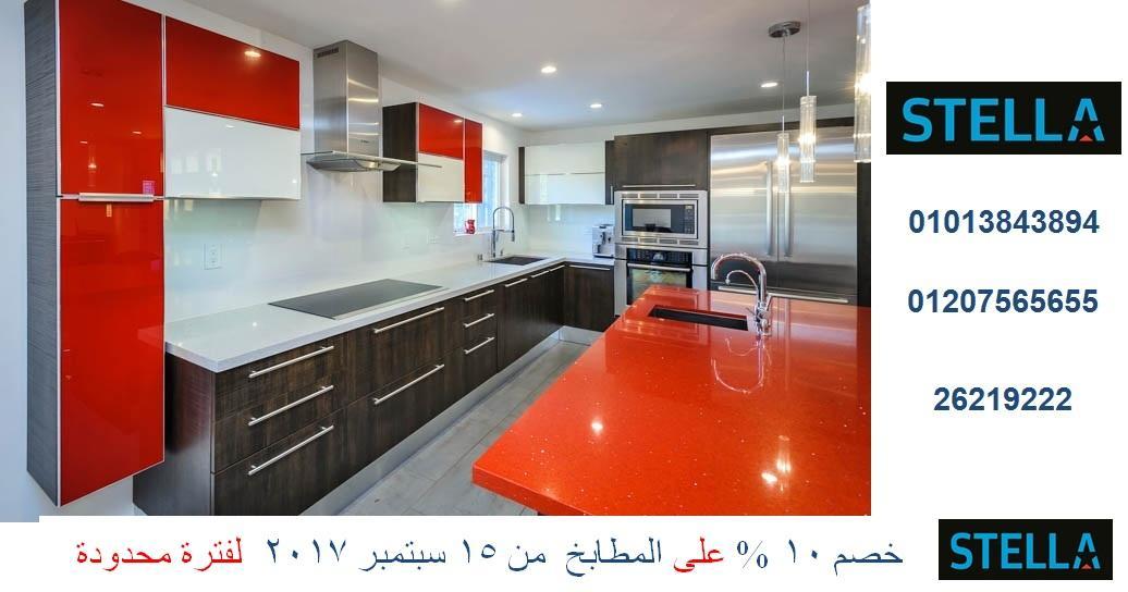 سعر مطبخ اكريليك ( خصم 10 %  لفترة محدودة . للاتصال  01110060597 ) 449513341