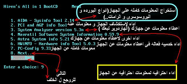اسطوانة Hiren's Boot للتحكم الكامل 695177930.png