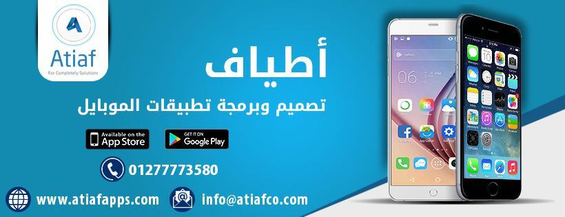 تصميم وبرمجة تطبيقات الهواتف الذكية 551327462.jpeg