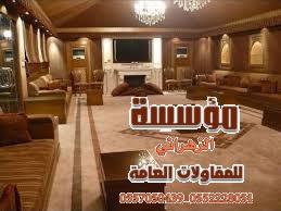 معماري ترميمات 0552228051_0557050439
