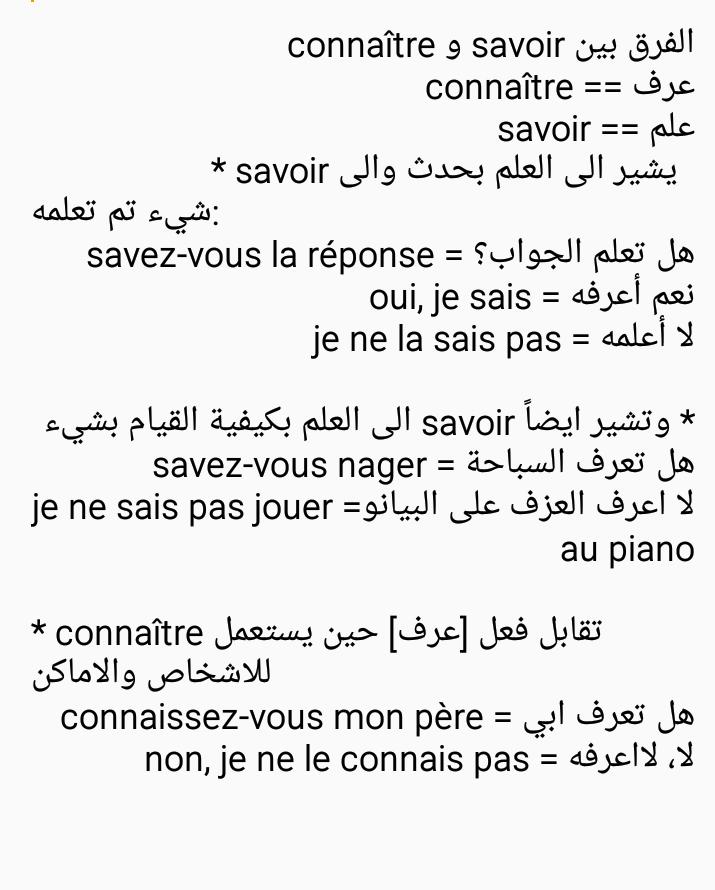 الفرق بين savoir et cnaître في اللغة الفرنسية 2018 961897850.png