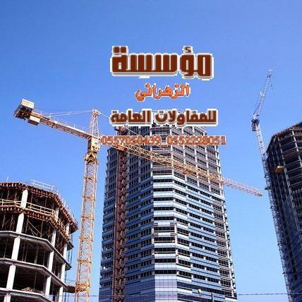 بناء عمائر ٠٥٥٢٢٢٨٠٥١_0557050439 بناء مقاول