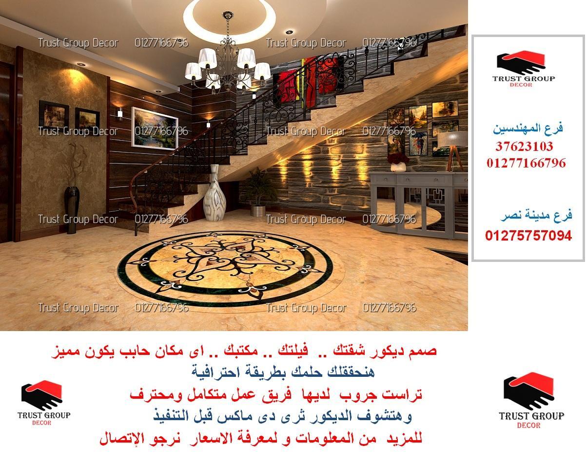 شركة ديكورات المهندسين 01277166796
