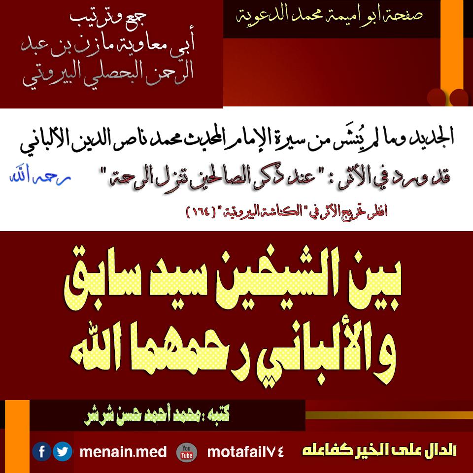 dc3aa6e76 الجديد وما لم يُنشَر من سيرة الإمام المحدِّث محمد ناصر الدين الألباني(1333  - 1420 هـ) [الأرشيف] - {منتديات كل السلفيين}