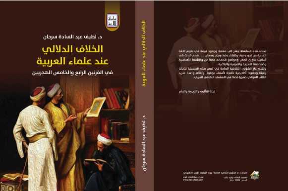 الخلاف الدلالي عند علماء العربية