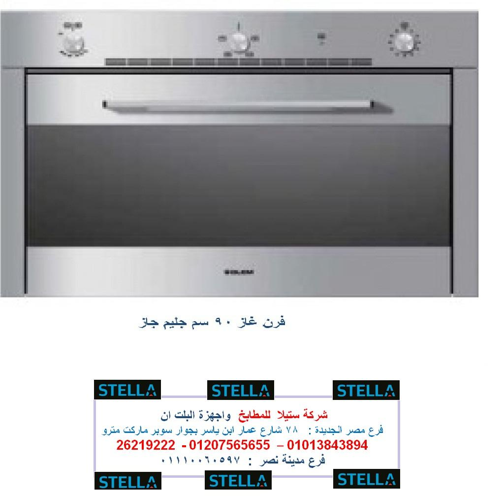 اجهزة مطابخ بافضل مدينة 01110060597)