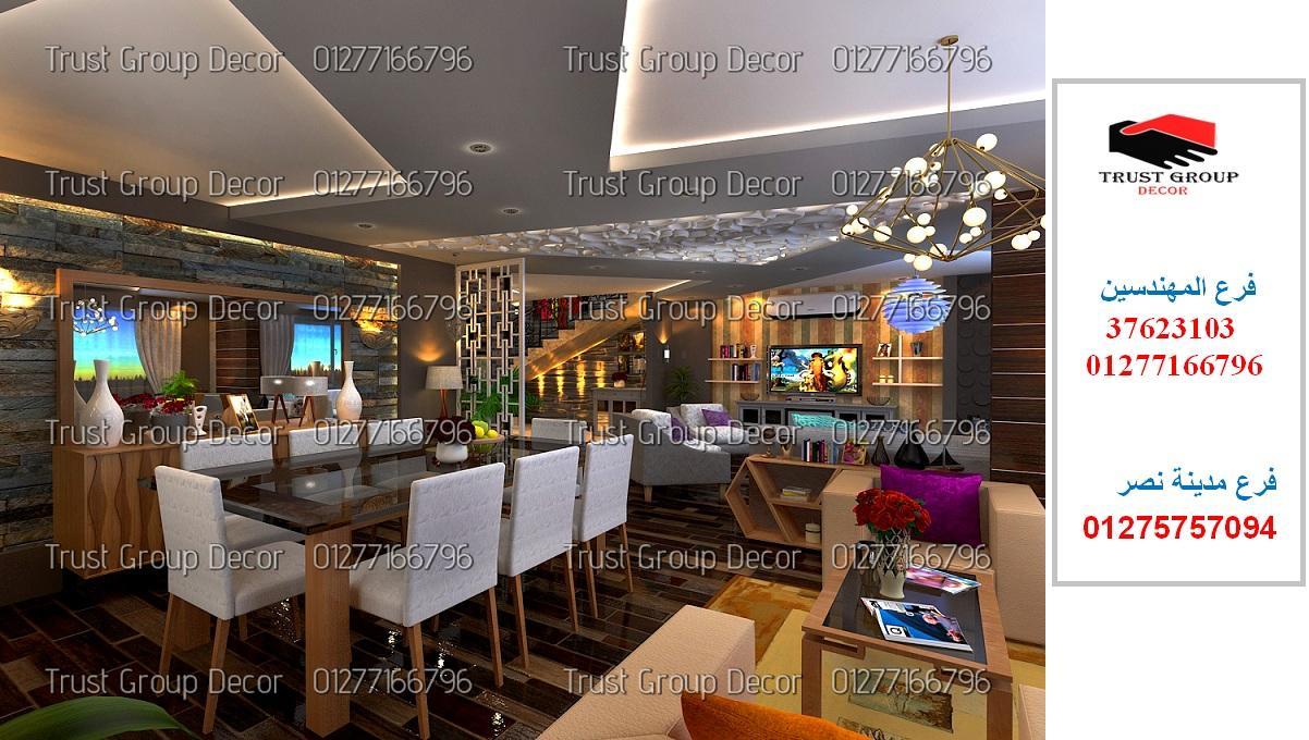 شطب شقتك باقل التكاليف ( فرع مدينة نصر 01275757094 )  686126325
