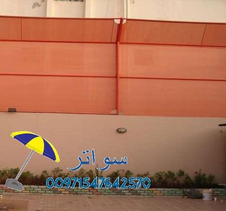 مظلات سواتر خشبية ملكية 00971547642570