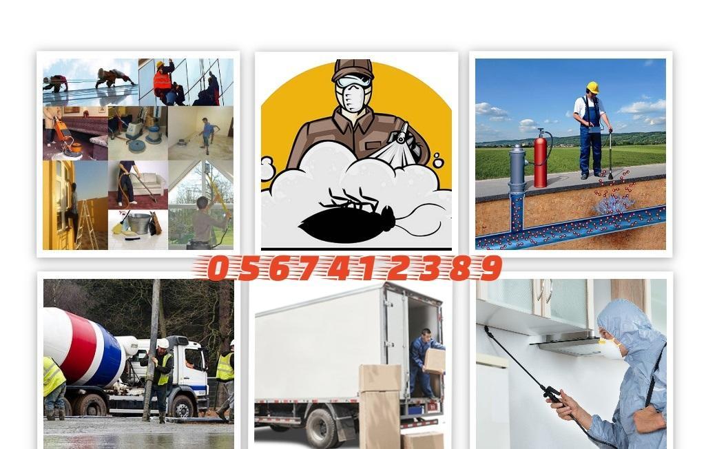 الوطنية للخدمات المنزلية 0567412389