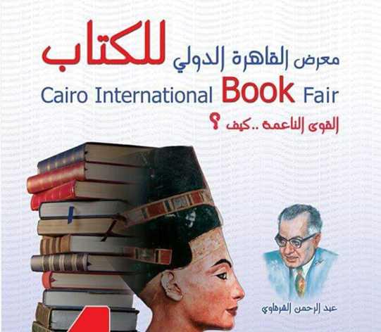 وزارة الثقافة والسياحة والآثار والمنجز الإبداعي العراقي في معرض القاهرة الدولي للكتاب