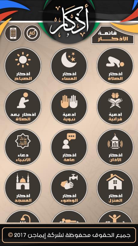 تطبيق أذكار المسلم افضل تطبيق
