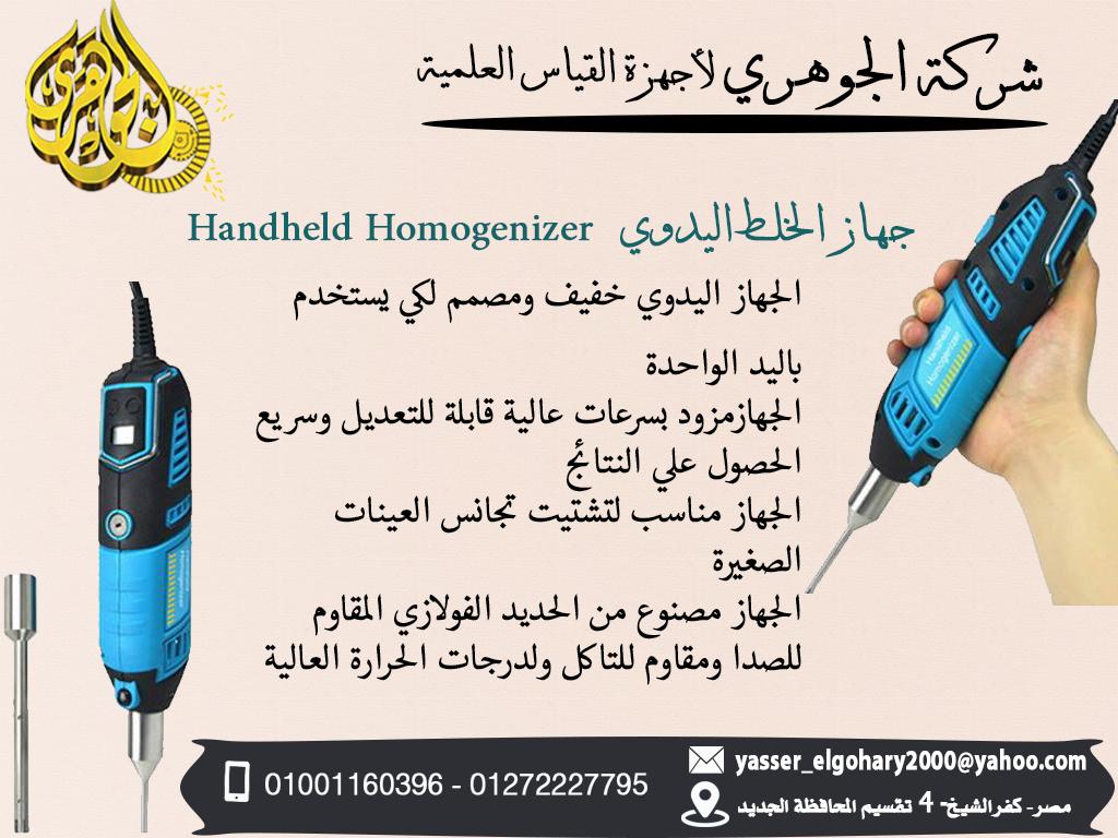 Handheld Homogenizer جهاز الخلط اليدوي 654548255.png
